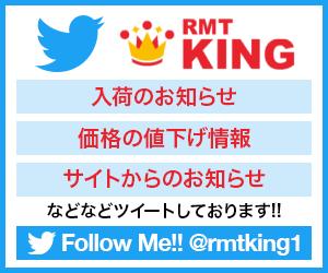 ツイッターでRMT KINGのお知らせを受信しよう!