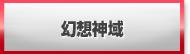 幻想神域 販売 買取 RMT