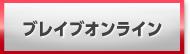 ブレイブオンライン RMT