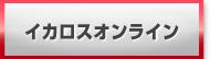 イカロスオンライン RMT