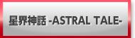 星界神話-ASTRAL TALE- RMT