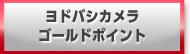 ヨドバシカメラゴールドポイントの買取・現金化サイト