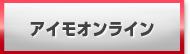 アイモオンライン RMT
