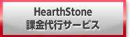 HearthStone(ハース・ストーン) カードパック購入 課金代行