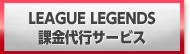 League of Legends(リーグ・オブ・レジェンド) RP 課金代行
