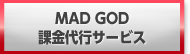 Realm of the MadGod 課金代行