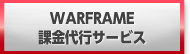 WARFRAME 課金代行